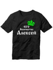 Футболка Его величество Алексей черная