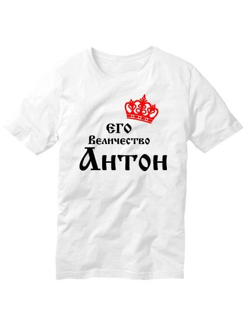 Футболка Его величество Антон белая