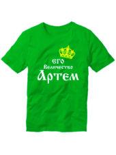 Футболка Его величество Артем зеленая