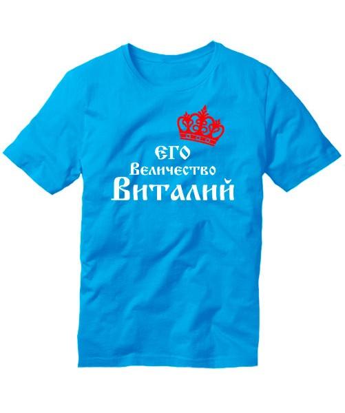Футболка Его величество Виталий голубая