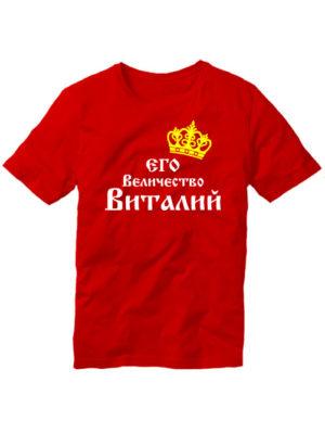 Футболка Его величество Виталий красная