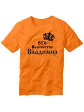 Футболка Его величество Владимир оранжевая
