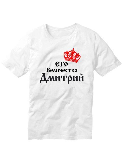 Футболка Его величество Дмитрий белая