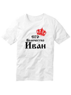 Футболка Его величество Иван белая