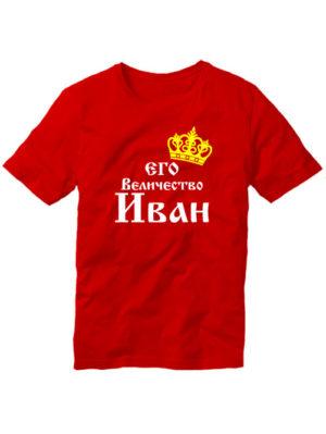 Футболка Его величество Иван красная