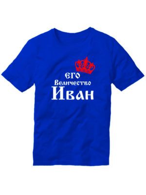 Футболка Его величество Иван синяя