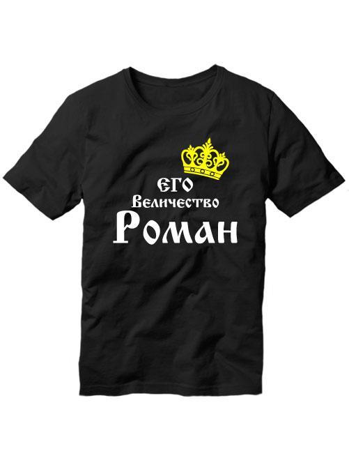 Футболка Его величество Роман черная