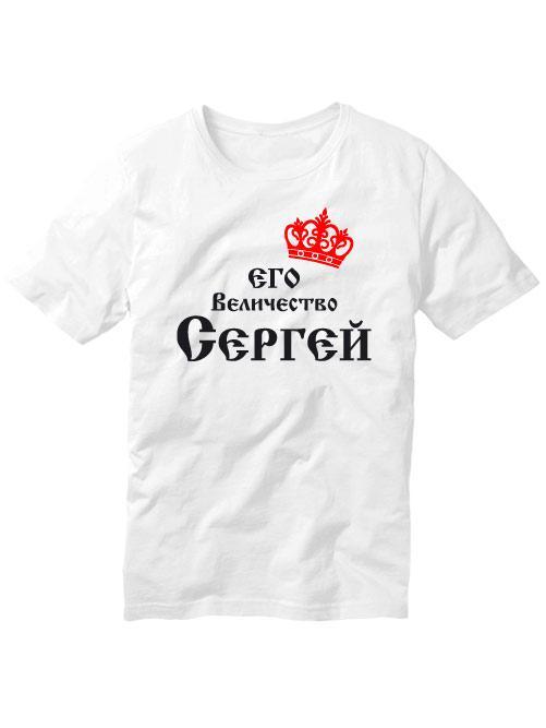Футболка Его величество Сергей белая