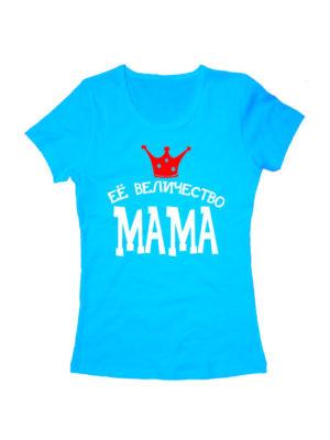 Футболка Ее величество мама голубая