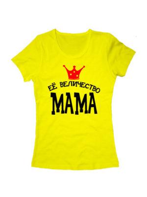 Футболка Ее величество мама желтая