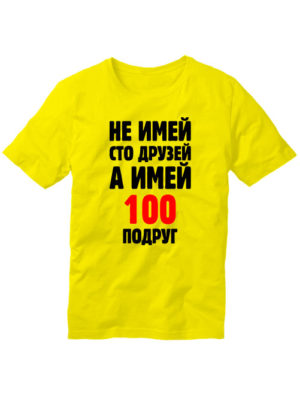 Футболка Имей 100 подруг желтая