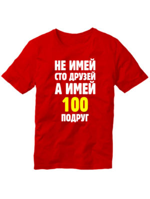 Футболка Имей 100 подруг красная