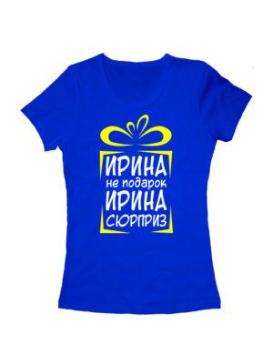 Футболка Ирина не подарок синяя