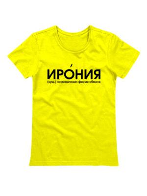 Футболка Ирония женская желтая