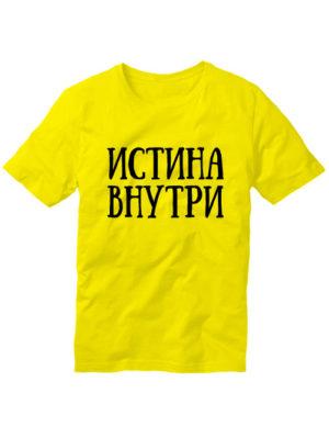 Футболка Истина внутри желтая