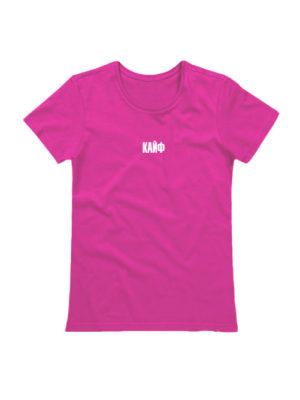 Футболка Кайф женская розовая