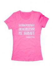 Футболка Камасутра женская розовая