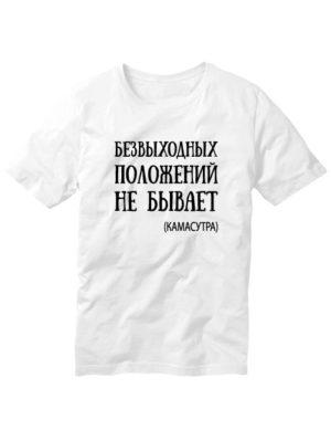 Футболка Камасутра белая