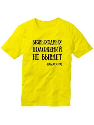 Футболка Камасутра желтая