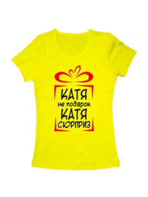 Футболка Катя не подарок желтая