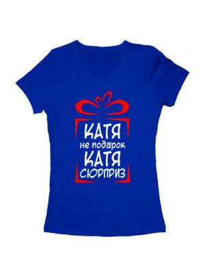 Футболка Катя не подарок синяя