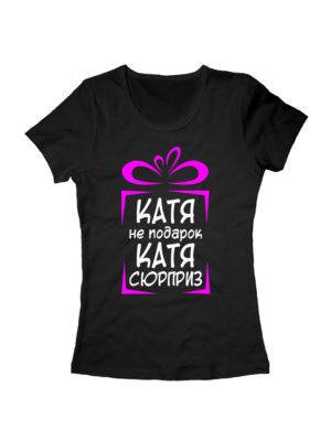 Футболка Катя не подарок черная