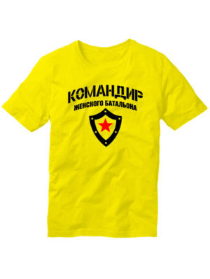 Футболка Командир женского батальона желтая