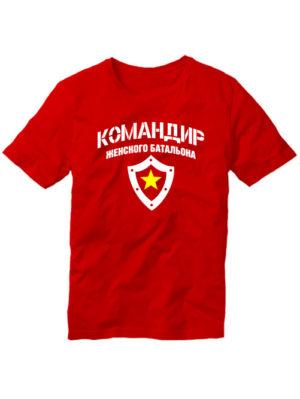 Футболка Командир женского батальона красная