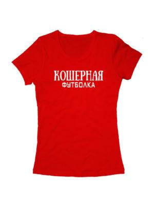 Футболка Кошерная женская красная