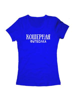 Футболка Кошерная женская синяя