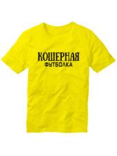 Футболка Кошерная желтая