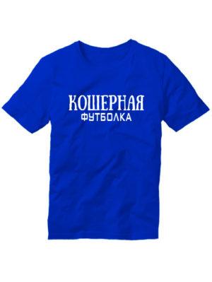 Футболка Кошерная синяя