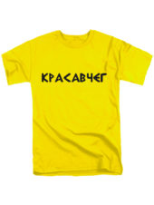 Футболка Красавчег желтая