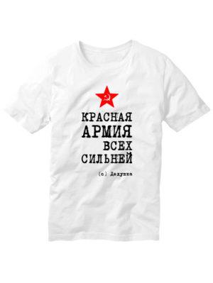Футболка Красная армия всех сильней белая