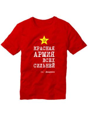 Футболка Красная армия всех сильней красная