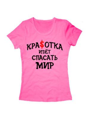 Футболка Краsотка розовая