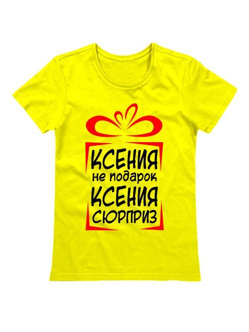 Футболка Ксения не подарок желтая