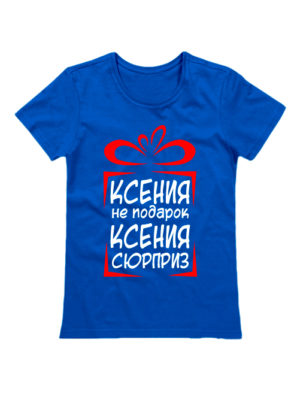 Футболка Ксения не подарок синяя