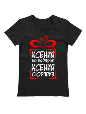 Футболка Ксения не подарок черная