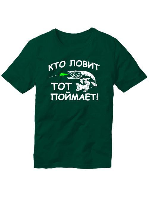 Футболка Кто ловит тот поймает темно зеленая