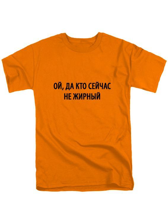 Футболка Кто сейчас не жирный мужская оранжевая