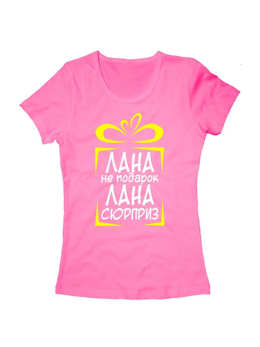 Футболка Лана не подарок розовая