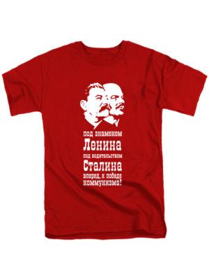 Футболка Ленин Сталин красная