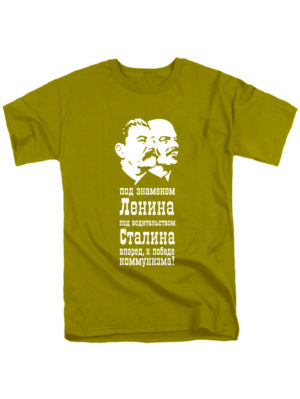 Футболка Ленин Сталин оливковая