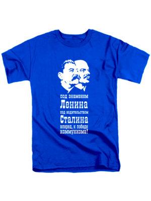 Футболка Ленин Сталин синяя