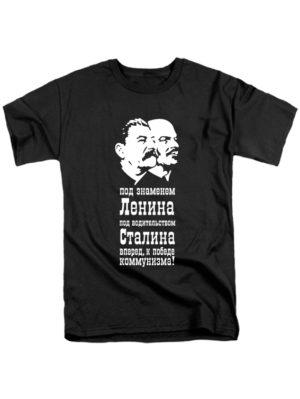 Футболка Ленин Сталин черная