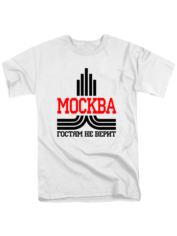 Футболка Москва гостям не верит белая