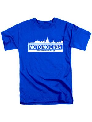 Футболка Мотомосква синяя