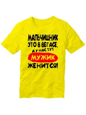 Футболка Мужик женится желтая