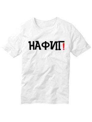 Футболка Нафиг белая